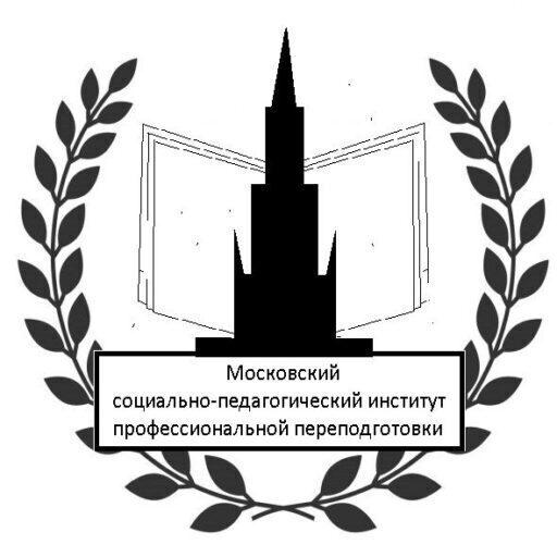 Московский социально-педагогический институт профессиональной переподготовки